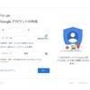 Googleアナリティクスをサイトに導入する     #GoogleAnalytics