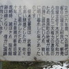 赤橋城(榎本玄蕃館跡)