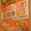 [19/04/03]「吉野家」(名護バイパス店) の「タコライス(並)」 350-80円(天ぷら定期券) #LocalGuides
