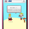 【大スクープ】ACの最新スマートフォン「PoPoPoPhone」独占入手!!