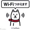 WiFiでよく見かける0001softbankとは?