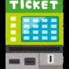 紙幣を一枚ずつしか受け付けない券売機にまとめてお札を入れるとどうなるか