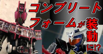 装動セイバーにディケイド コンプリートフォーム!? 鎧武2のレビューも!!