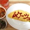 6月25日の食事記録~2日目の糖質制限オムライスと脂肪燃焼スープ