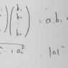 線形代数を0から学ぼう!! ~2日目~