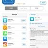 【ポケモンGo】アプリアップデートでTestFlightに誘導される不具合大量発生中
