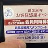 餃子の王将、創業50年お客様感謝キャンペーンにモノ申す?