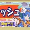 【ぷよクエ】予告!ギルドイベントまたたびラッシュ!&タスタスの森!