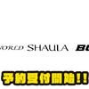 【シマノ】ビッグゲーム対応の世界中で戦えるロッド「ワールドシャウラBG」通販予約受付開始!
