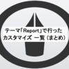【はてなブログ】テーマ「Report」で行ったカスタマイズ 一覧(まとめ)