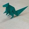 折り紙 イグアノドン