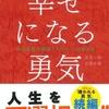 【Febeオーディオブック】幸せになる勇気---自己啓発の源流「アドラー」の教えⅡ 著者:岸見一郎、古賀史健