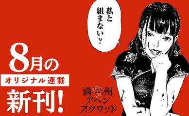 【8月刊】オリジナル連載の単行本が発売中!