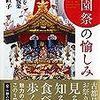 「祇園祭 豆知識」(飄々舎の時事雑談 第39回)