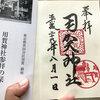 """幸運を呼ぶ """"一福の松""""「用賀神社」(東京都世田谷区)"""