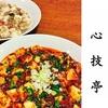 【オススメ5店】四ツ谷・麹町・市ヶ谷・九段下(東京)にある四川料理が人気のお店