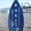 巌流島@龍馬をゆく2010