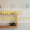 【WEB内覧会】2.5帖の小さめ玄関とクローク