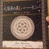 3.書籍紹介:太陽系の美しいハーモニー