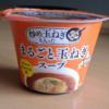 まるごと玉ねぎスープ(コンソメ)を食べた感想【谷尾食糧】