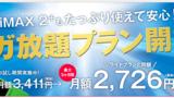 【2017年春】開始3ヶ月間、月2,726円でギガ放題はBroadWiMAXだけ!