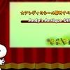 【スヌーピーライフ】第三回「アンディのシール集め」開催!イベントの攻略情報を・・・