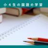小4生の国語の学習