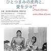 『長島有里枝  そしてひとつまみの皮肉と、愛を少々。』東京都写真美術館