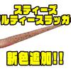 【ダイワ】川村光大郎が多様するマイクロピッチシェイクを簡単に出来るワーム「スティーズ ソルティースラッガー」に新色追加!