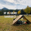 3F UL GEAR lanshan2(ランシャン2)は汎用性が高いテント!