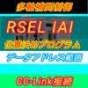 【上級編】IAI RSELによるSEL言語解説 データアドレス範囲