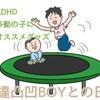 【ADHD】【HSS型HSC】外出自粛 多動の子どもにはこれ!【新型コロナウイルス】