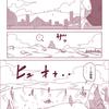然る放浪者の夜話 #9 無知(3)