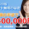 2種類の手法で5万円を10本エントリーして全勝