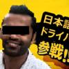 スリランカ慰安旅⑥~キャンディ編~