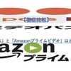 【徹底比較】『auビデオパス』と『Amazonプライムビデオ』はどちらがお得?【表あり】