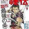 「月刊秘伝」が再び格闘技・武道漫画特集。夏目房之介氏が寄稿