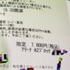 乃木坂アンダーライブ チケット発券