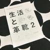 #文学フリマ東京 宣伝-この靴がこの絵「生活と革靴2」-