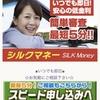 シルクマネーは東京都千代田区外神田2-1の闇金です。