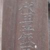 【千代田区】飯田町
