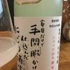 寿喜心、純米吟醸家族だけで手間暇かけて仕込んだにごり生酒の味。