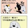 【犬猫漫画】金魚と人生を語るネコ