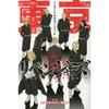 【セブンネット】「東京リベンジャーズ TVアニメ公式ガイド」本日7月16日発売!