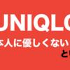 外国人買い物客に優しいユニクロ。その結果、日本語が通じなくなっている?という話。