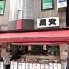 間違いの無い、お魚屋さんのお弁当を頂きました @錦糸町 魚錦本店