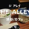 【カフェランチ】タピオカで茶粥だ「THE ALLEY(ジ アレイ)渋谷店」大人空間で過ごすお昼