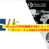 AMEXのリワードが上がればダイナース存在価値も上がる〜一休.com〜