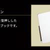 京阪プレミアムカー限定モレスキンが欲しい(163)