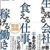 【新型コロナウイルス騒動の話】雇用不安と、詐欺の不安(前編)